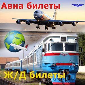 Авиа- и ж/д билеты Набережных Челнов