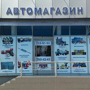 Автомагазины Набережных Челнов