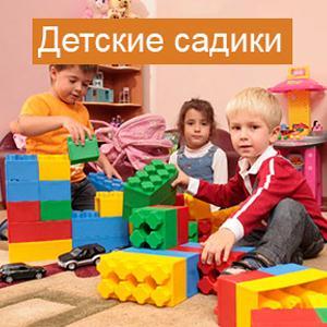 Детские сады Набережных Челнов