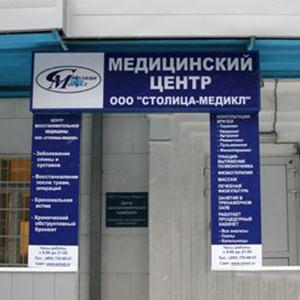 Медицинские центры Набережных Челнов
