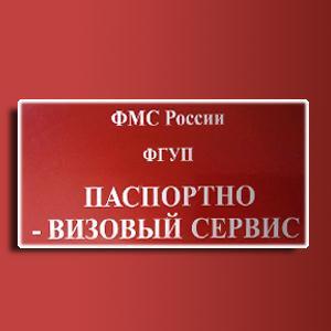 Паспортно-визовые службы Набережных Челнов