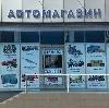 Автомагазины в Набережных Челнах