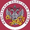 Налоговые инспекции, службы в Набережных Челнах