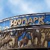 Зоопарки в Набережных Челнах