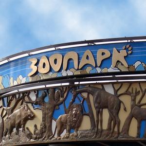Зоопарки Набережных Челнов